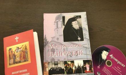 50-годишнина от интронизацията на Старозагорския митрополит Панкратий