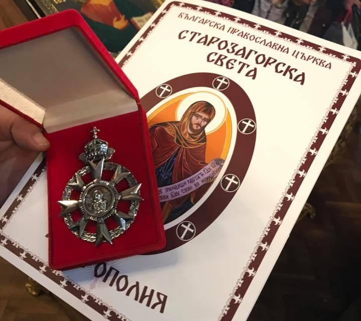 Патриарх Неофит е първият носител на най-новия орден учреден от Светия Синод на името на Св. Игнатий Старозагорски