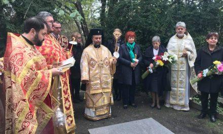 Негово Високопреосвещенство Старозагорският митрополит Кипиран отслужи заупокойна света литургия в памет на Митрополит Методий Кусев,