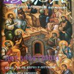 """Излезе от печат първия брой на възроденото списание """" Нашата вяра"""""""