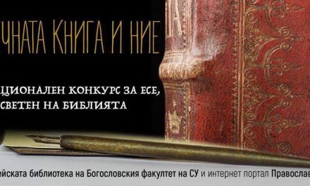 Национален конкурс за есе, посветен на Библията