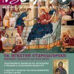"""""""Нашата вяра"""" – едно издание за боголюбие, родознание и родолюбие"""