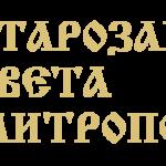 """ПРИВЕТСТВИЕ ПО ПОВОД 150 ГОДИНИ ОТ ПОСТРОЯВАНЕТО НА ХРАМ """"Св.св.КОНСТАНТИН И ЕЛЕНА """"- гр. ОДРИН"""