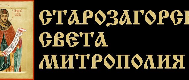 Съборни Велики повечерия и Съборни акатисти през Св. Четиридесетница в храмовете в Стара Загора