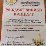 Рождественски концерти в Стара Загора