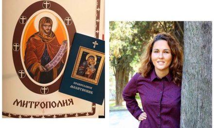 Издание за незрящи подготвя Старозагорската света митрополия