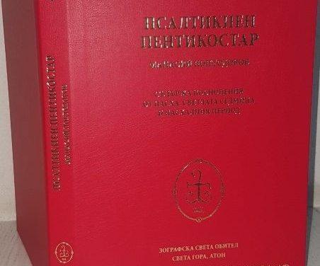 Зографско издание на Псалтикийния пентикостар