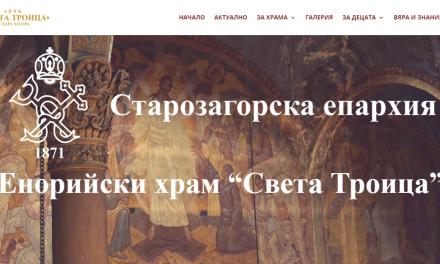 """Храм """"Света Троица"""" със собствен сайт"""