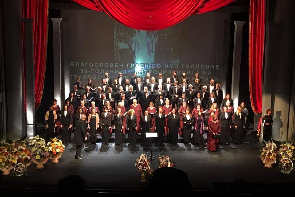 Концерт посветен на 50-годишнината от интронизацията на Старозагорския митрополит Панкратий