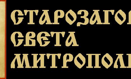 На Лазаровден и Цветница – архиерейски богослужения в Стара Загора