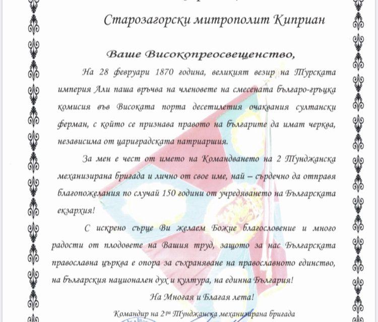 Втора Тунджанска механизирана бригада с поздравителен адрес до митрополит Киприан