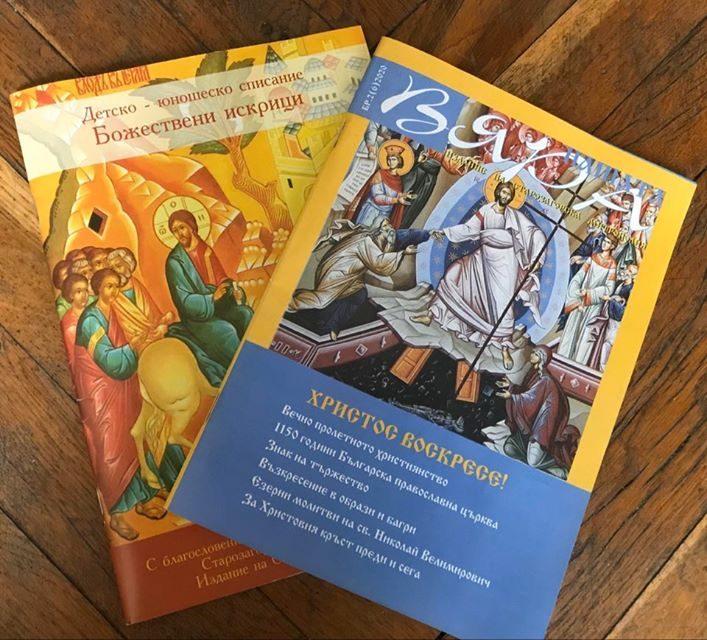 Две списания на Старозагорска митрополия излязоха от печат