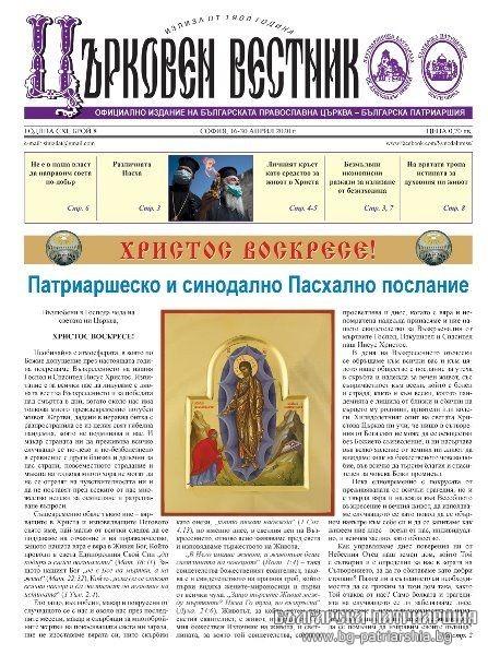 """Излезе от печат Пасхалният 8 брой на """"Църковен вестник"""" – достъпен е и онлайн"""