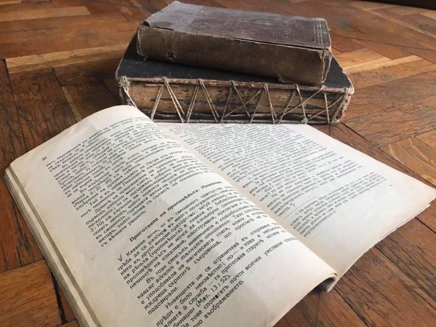 От днес – автентични изворови текстове на богословието, достъпни в сайта на Старозагорска митрополия