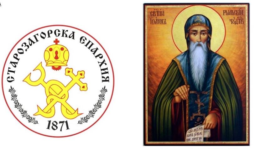 Стара Загора посреща мощите на Св. Йоан Рилски без литийно шествие