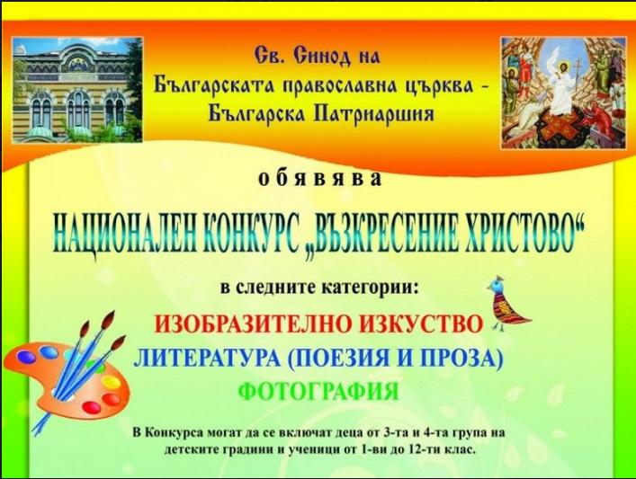 "НАЦИОНАЛЕН КОНКУРС ""ВЪЗКРЕСЕНИЕ ХРИСТОВО"" – 2021"